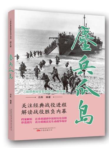 二战经典战役系列丛书:鏖兵瓜岛(图文版)