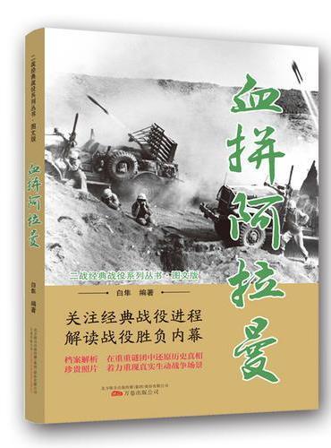二战经典战役系列丛书:血拼阿拉曼(图文版)