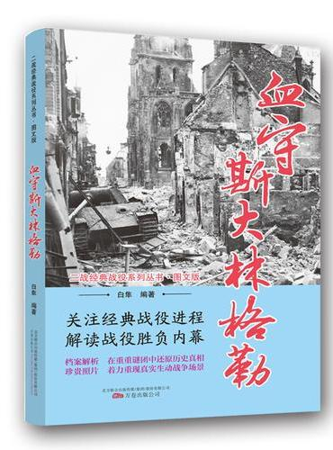 二战经典战役系列丛书:血守斯大林格勒(图文版)