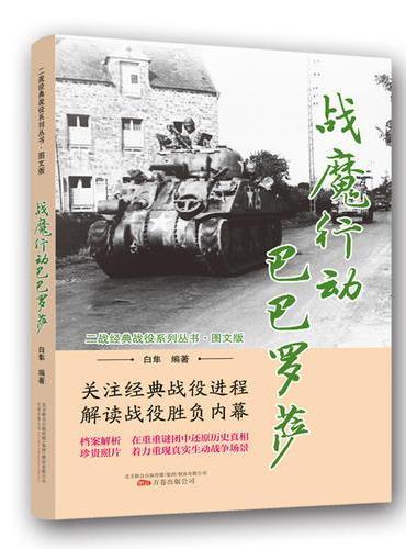 二战经典战役系列丛书:战魔行动巴巴罗萨(图文版)
