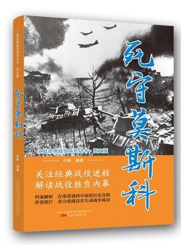 二战经典战役系列丛书:死守莫斯科(图文版)