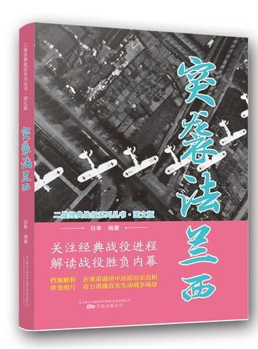 二战经典战役系列丛书:突袭法兰西(图文版)