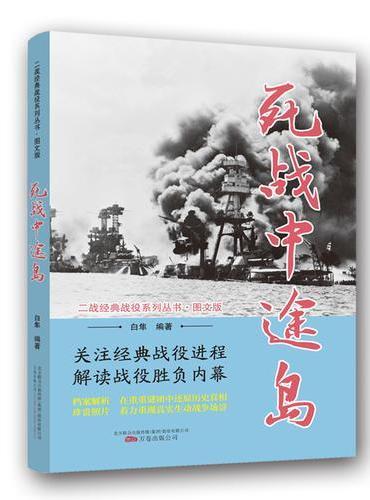 二战经典战役系列丛书:死战中途岛(图文版)