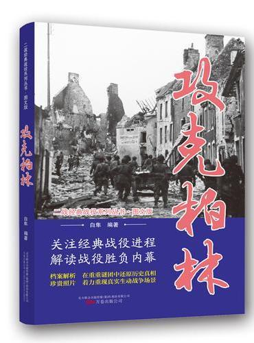 二战经典战役系列丛书:攻克柏林(图文版)