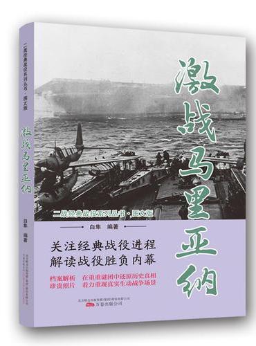 二战经典战役系列丛书:激战马里亚纳(图文版)