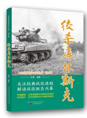 二战经典战役系列丛书:绞杀库尔斯克(图文版)
