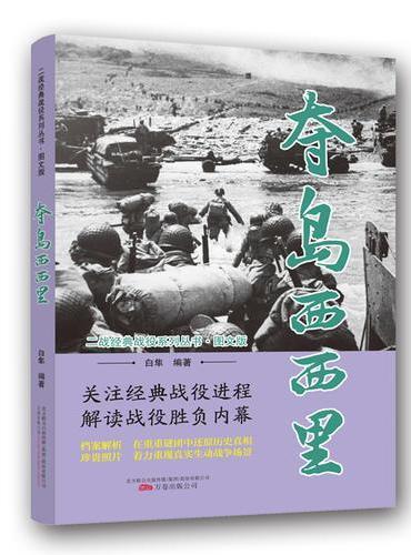 二战经典战役系列丛书:夺岛西西里(图文版)