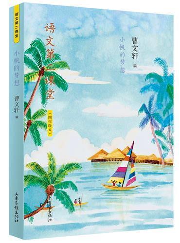语文第二课堂——小帆的梦想