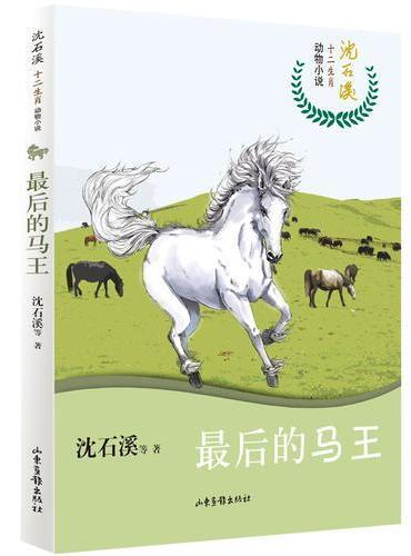 沈石溪十二生肖动物小说——最后的马王