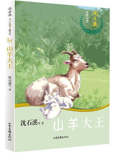 沈石溪十二生肖动物小说——山羊大王