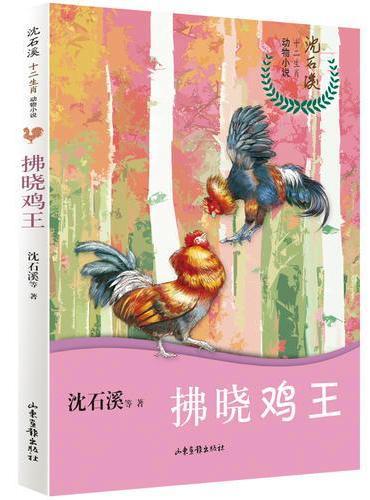 沈石溪十二生肖动物小说——拂晓鸡王