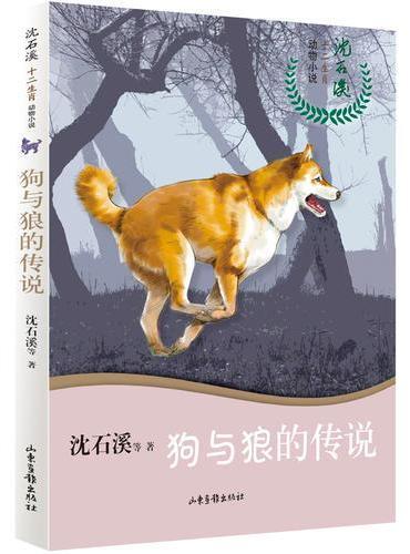 沈石溪十二生肖动物小说——狗与狼的传说