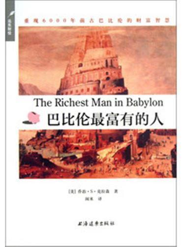 巴比伦最富有的人(别为金钱焦虑丛书)