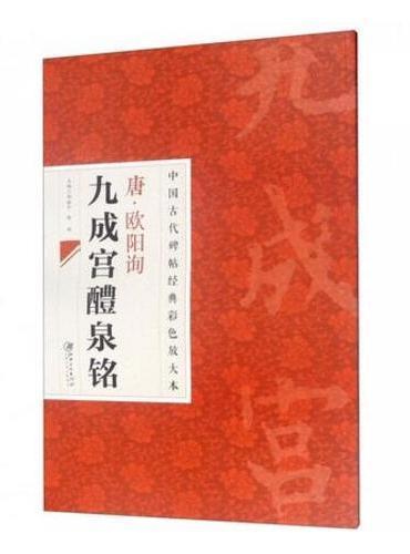 中国古代碑帖经典彩色放大本:唐·欧阳询九成宫醴泉铭(升级版)