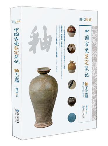 中国古瓷鉴定笔记 釉工艺篇