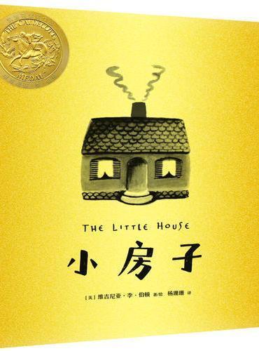 小房子(果麦大奖绘本系列,凯迪克金奖绘本,感受自然之美,随书赠送小房子涂色模型)【果麦经典】