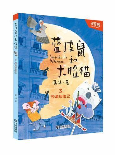 蓝皮鼠和大脸猫·怪岛历险记(注音版)