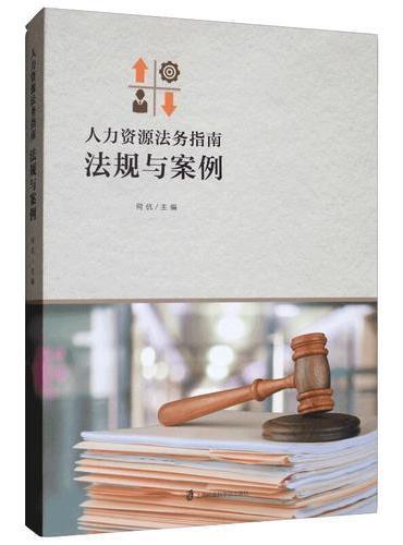 人力资源法务指南:法规与案例