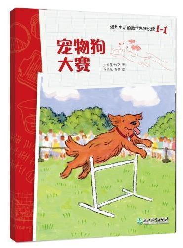 爆炸生活的数学思维悦读 1-1 宠物狗大赛