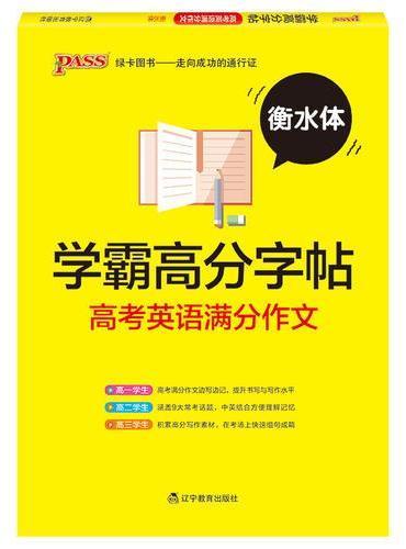 19学霸高分字帖--高考英语满分作文(通用版)16K