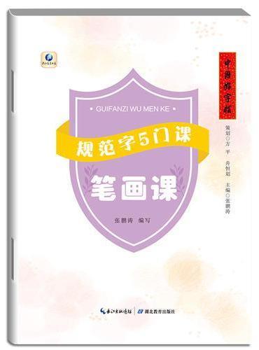 中国好字帖·规范字5门课·笔画课