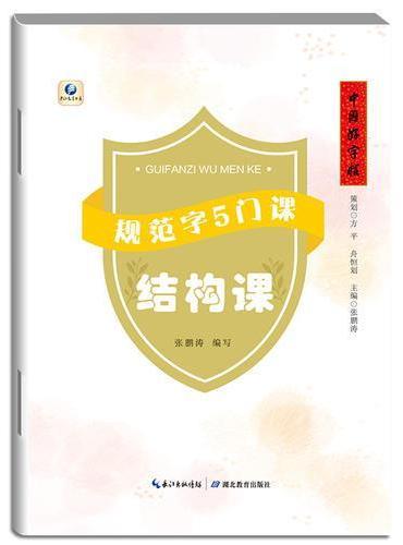 中国好字帖·规范字5门课·结构课