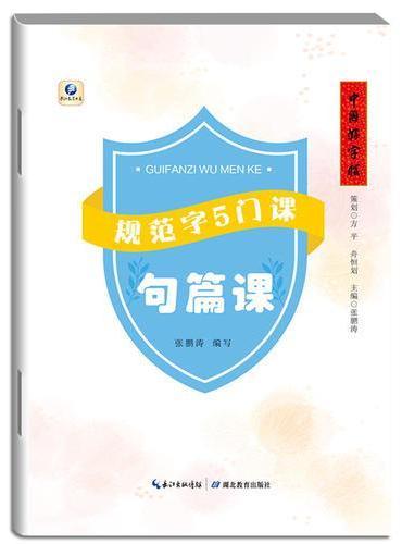 中国好字帖·规范字5门课·句篇课