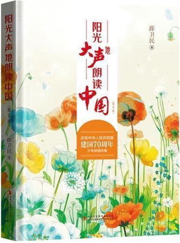 阳光大声地朗读中国(精装版)