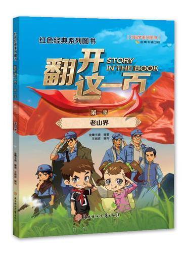 红色经典系列图书-翻开这一页-第一季-老山界