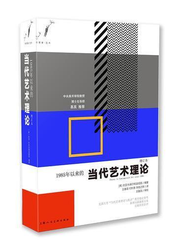 1985年以来的当代艺术理论(增订本)