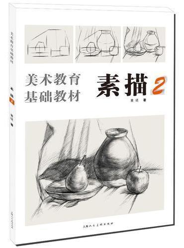 美术教育基础教材·素描2