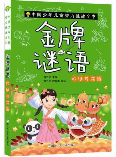 中国少年儿童智力挑战全书:金牌谜语·灯谜万花筒?