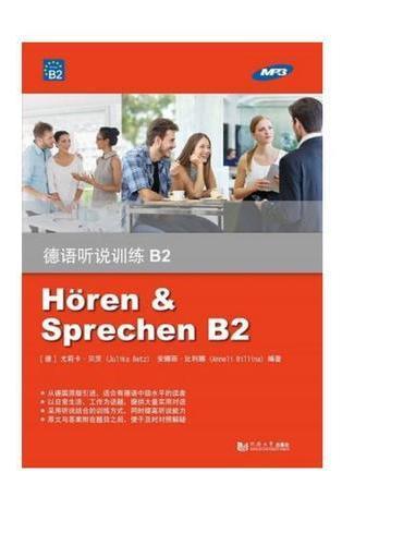 德语听说训练B2