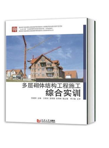 多层砌体结构工程施工综合实训