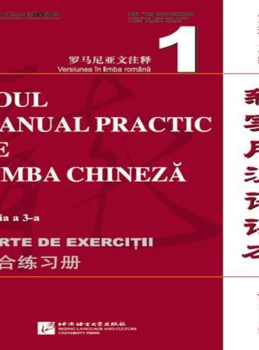 新实用汉语课本(第3版)(罗马尼亚文注释)综合练习册1