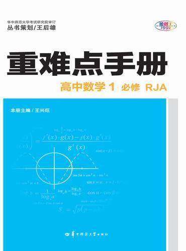 重难点手册 高中数学1 必修 RJA 人教A版??