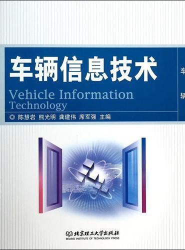 车辆信息技术