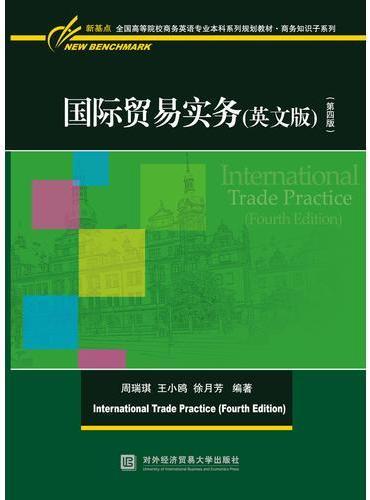 国际贸易实务(英文版)(第四版)
