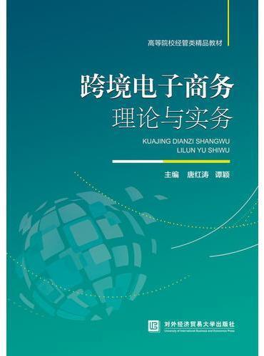 跨境电子商务理论与实务