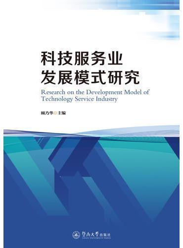 科技服务业发展模式研究