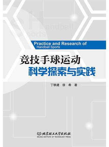 竞技手球运动科学探索与实践