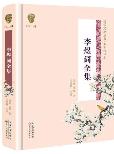李煜词全集(国学经典丛书第二辑)