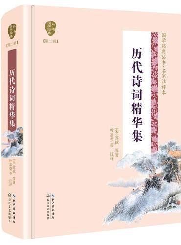 历代诗词精华集(国学经典丛书第二辑)
