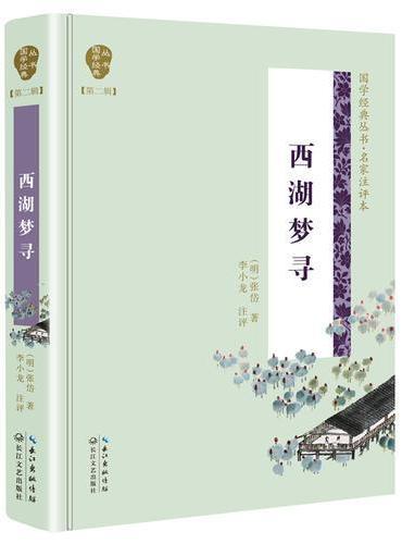 西湖梦寻(国学经典丛书第二辑)
