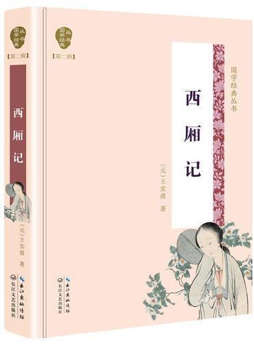 西厢记(国学经典丛书第二辑)