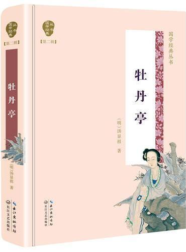 牡丹亭(国学经典丛书第二辑)