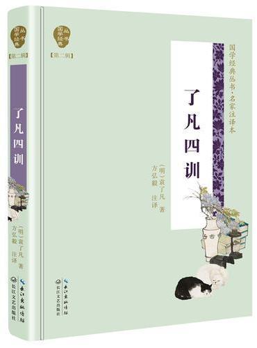 了凡四训(国学经典丛书第二辑)