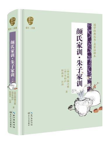 颜氏家训·朱子家训(国学经典丛书第二辑)