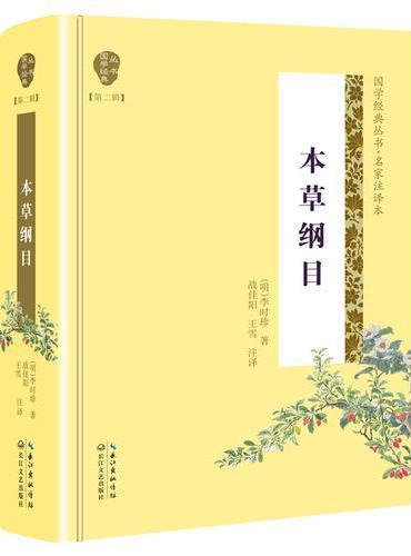 本草纲目(国学经典丛书第二辑)