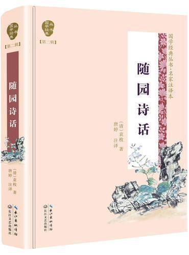 随园诗话(国学经典丛书第二辑)